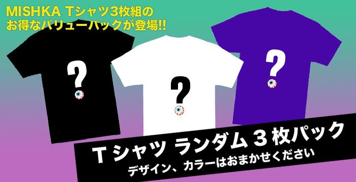 Tシャツ3枚組パック